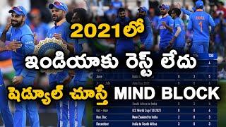 Indian Cricket Team Schedule In 2021 | Non - Stop Play | Telugu Buzz