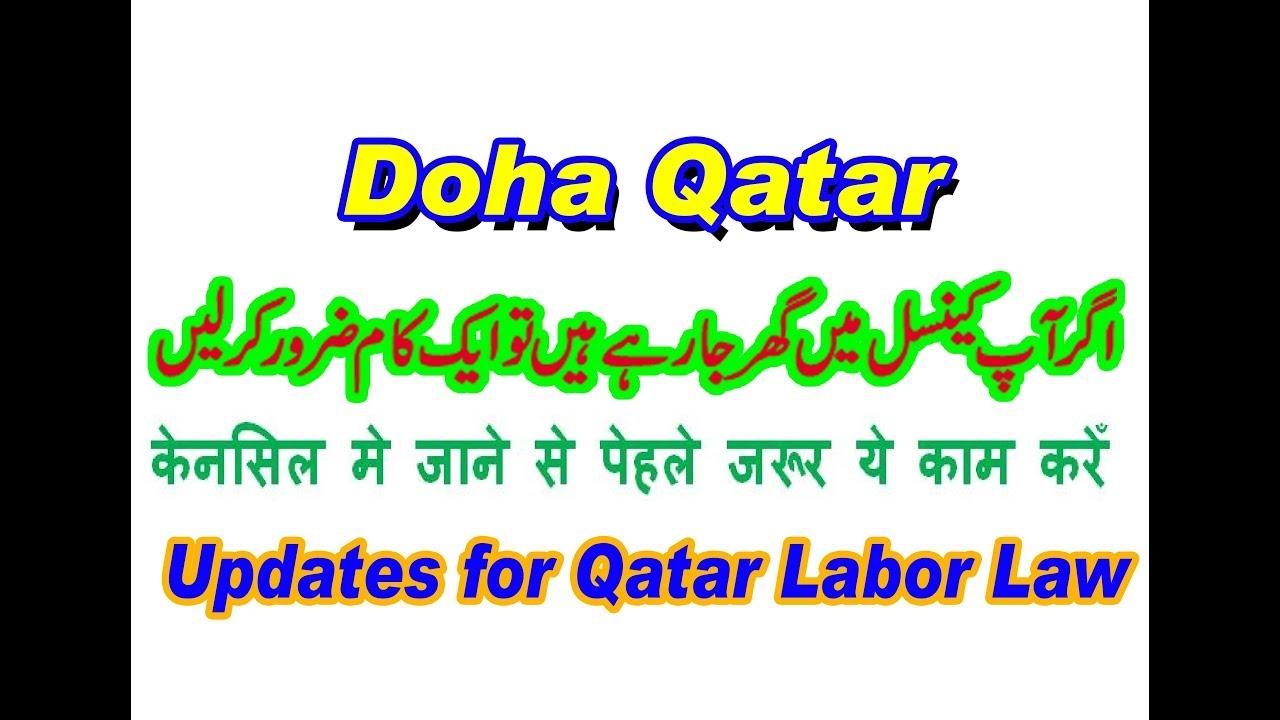 Qatar New labor law in hindi urdu| How to Check Cancellation of Qatar ID|  Qatar Labor Law 2Years Ban
