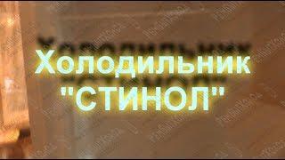 Onini ta'mirlash''Stinol''