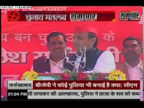 Live: Chief Minister Akhilesh Yadav Finest Speech from Farrukhabad