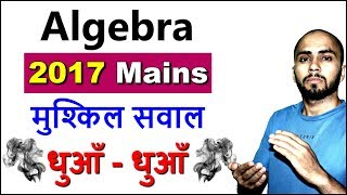 Algebra Difficult Questions SSC CGL 2017 Tier 2 Mains Papers Solved in Hindi in English