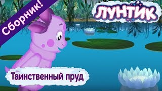 Лунтик Таинственный пруд Сборник мультфильмов