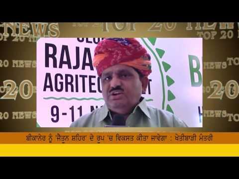 Top 20 Breking News - 21st October, 2016 - Garv Punjab