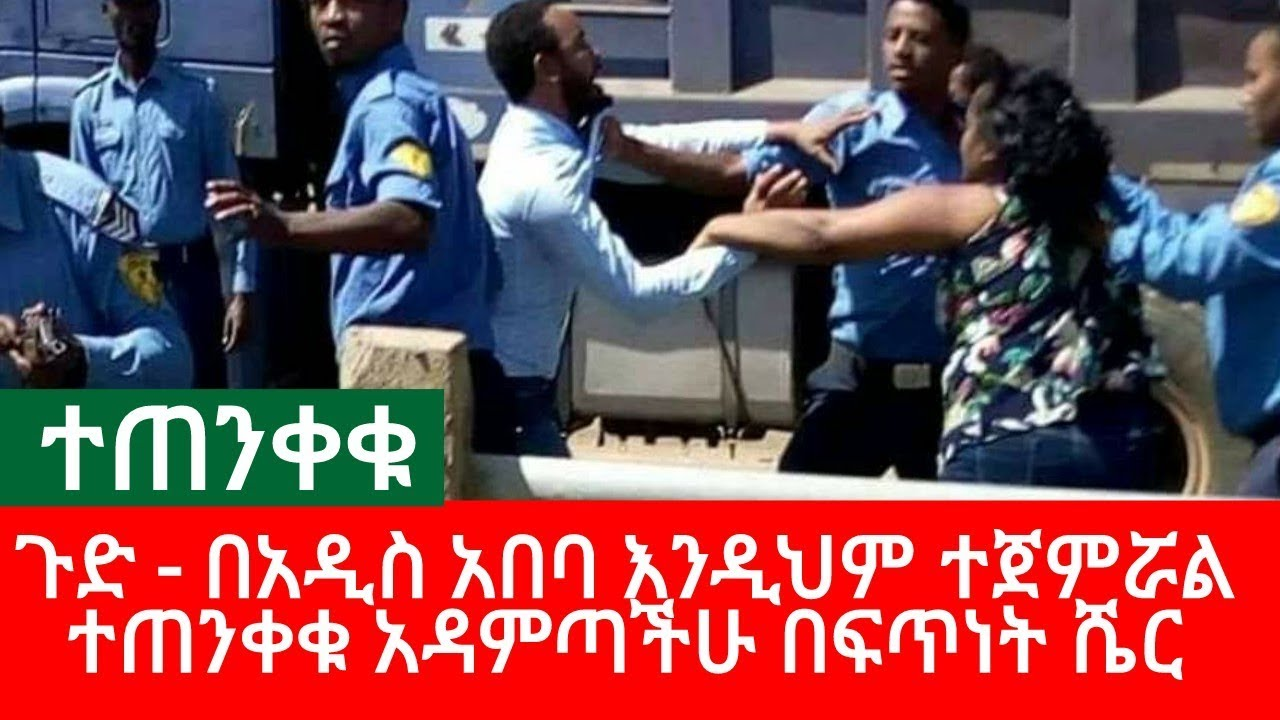 Crimes That Are Happening In Addis Ababa