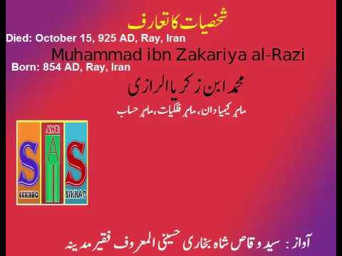 Muhammad ibn Zakariya al-Razi Introduction