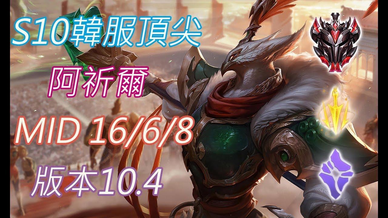 S10【韓服頂尖系列】宗師820位 阿祈爾Azir MID 16/6/8 版本10.4 (VS姬亞娜) - YouTube