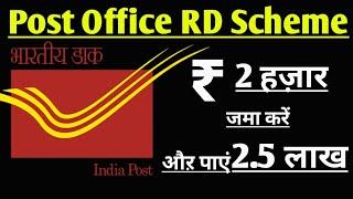 Post Office की RD स्कीम के तहत आप मात्र ₹2000 जमा करके पा सकते हैं 2.5 लाख रुपए की नगद राशि l मोदी l