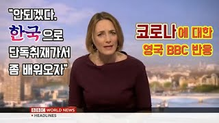 [BBC World News]The lessons from South Korea how do they've managed COVID-19