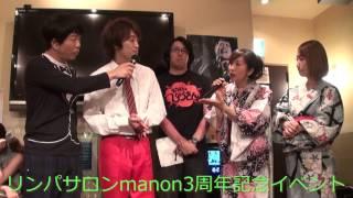 リンパサロンmanon3周年記念イベント は、栃木県民200万人のFMラジオ...