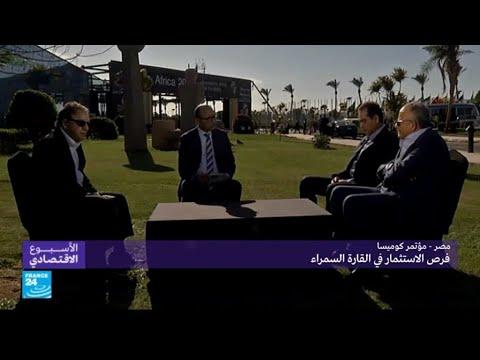 مصر- مؤتمر كوميسا.. فرص الاستثمار في القارة السمراء  - نشر قبل 39 دقيقة