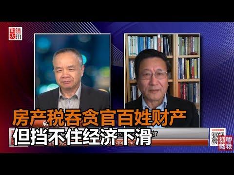 程晓农 陈�平:这回房产税真的��了,北京指望止疼�当万金油?