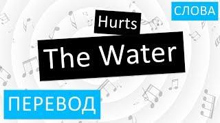 Hurts The Water Перевод песни На русском Слова Текст