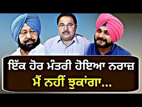 ਸਿੱਧੂ ਤੋਂ ਬਾਅਦ ਇੱਕ ਹੋਰ ਮੰਤਰੀ ਨਰਾਜ਼ One more minister isn`t happy with Captain Amrinder Singh