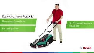 Обзор Газонокосилки электрические Bosch Rotak ARM