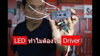 ทำไม LED ต้องใช้ Driver (Why an LED Driver)