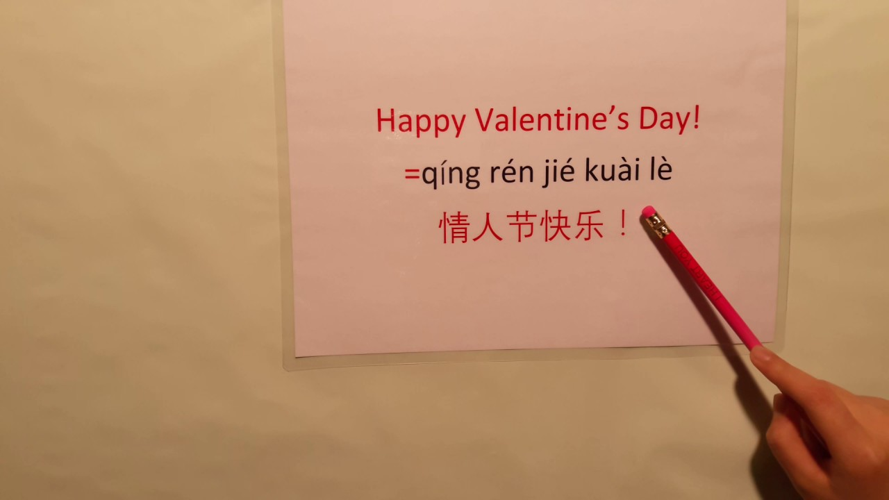 How to write happy valentine39s day in mandarin best literature review writer for hire uk