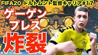 【CL】ゲーゲンプレス炸裂!! BVBの圧倒的攻撃力が相手チームを襲う!!! CLGS最多得点記録更新を目指して...【FIFA20 キャリアモード】ドルトムント監督キャリア#17
