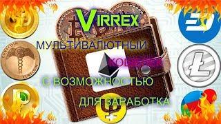 Virrex!!! Новый мультивалютный кошелек с возможностью для заработка