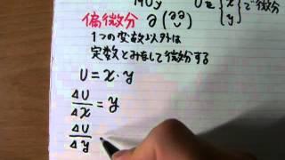 「U=XY」から限界代替率を求めよ。(ミクロ1消費者理論) 4