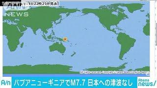 パプアニューギニアの地震 日本への津波の影響なし(19/05/15)
