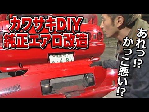 カワサキDIY 純正エアロ パテ造型 ドリ天 Vol 56 ⑦