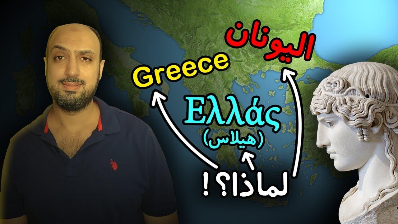 لماذا هناك ثلاثة أسماء مختلفة تماما لليونان؟