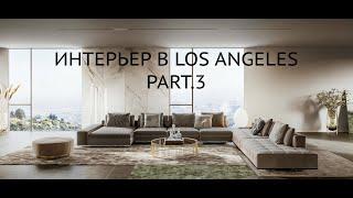 3D Марафон: Создание интерьера в Los Angeles. День 3. Постобработка