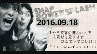 bayfm『SMAP POWER SPLASH』 2016年9月18日放送 し「今日は並びが逆。こ...