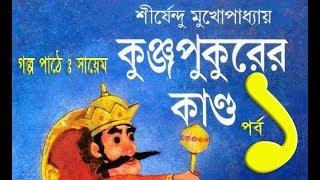 কুঞ্জপুকুরের কান্ড   শীর্ষে ন্দু মুখোপাধ্যায়   Episode # 01   Bangla Audio Story   Suspense Story