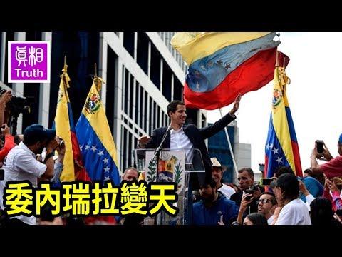 委内瑞拉变天 – 民众走上街头抗议马杜罗
