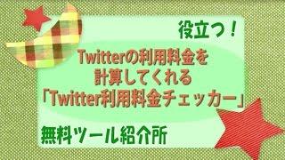 【無料ツール】Twitterの利用料金を計算してくれる無料ツール