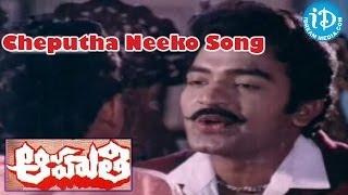 Aahuthi Movie Songs - Cheputha Neeko Vintha Katha Song - Rajasekhar - Jeevitha - Aahuthi Prasad