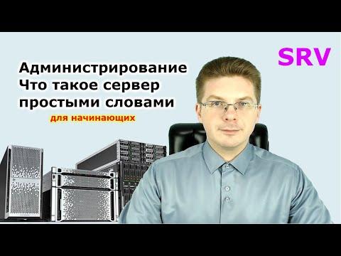 Администрирование серверов видеоурок