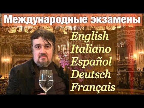 Международные экзамены по иностранным языкам. Коротко о моей методике. Знакомство.