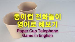(eng sub)[영어놀이] 종이컵 전화기 영어놀이 ㅣ…