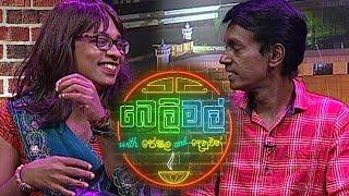 Belimal with Peshala and Denuwan | 29th February 2020 Thumbnail