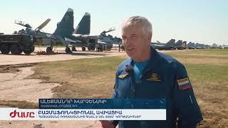 Հայաստանը Ռուսաստանից գնել է ՍՈւ-30ՍՄ կործանիչներ