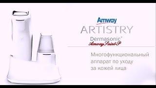 ARTISTRY DERMASONIC от Amway многофункциональный аппарат по уходу за кожей лица-видео c участницами