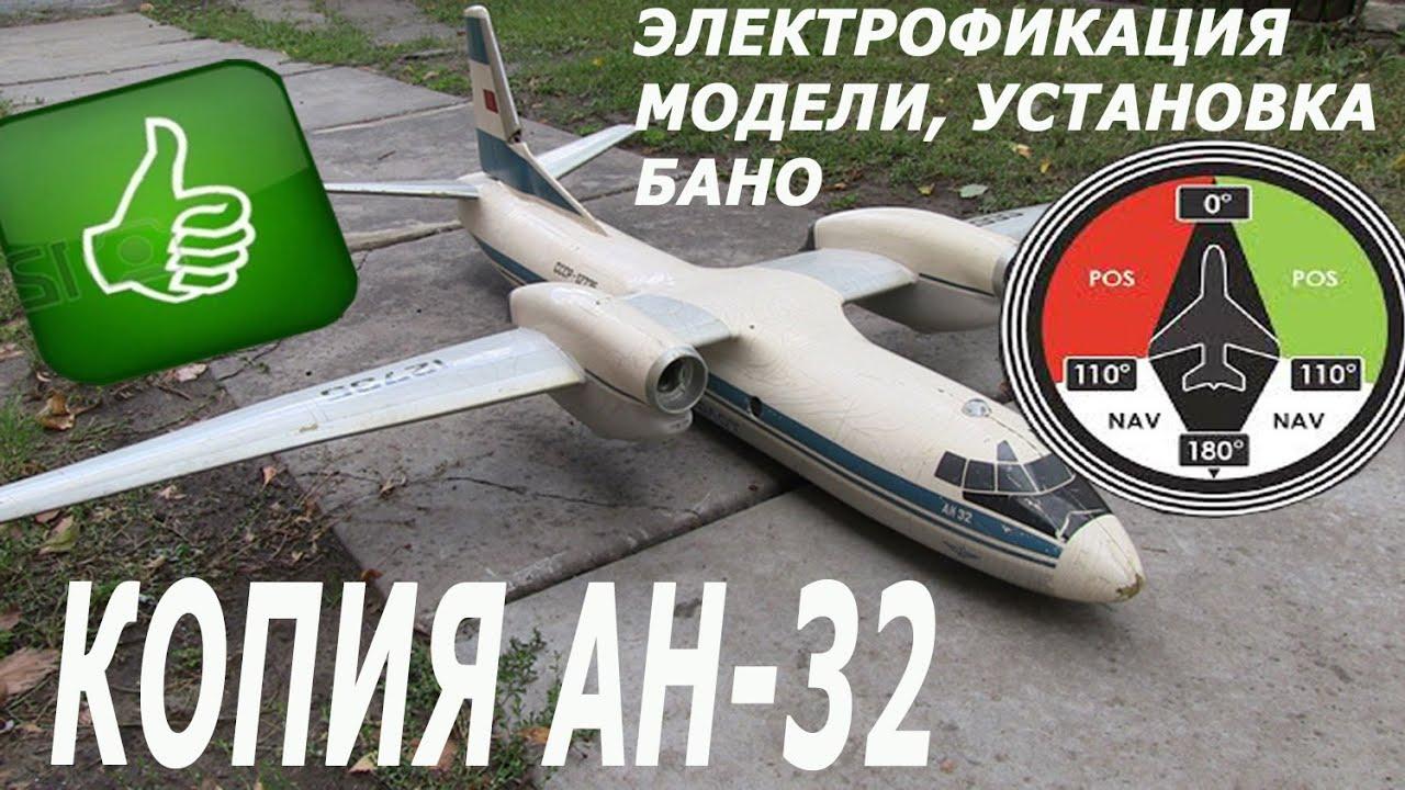 Распаковка модели Ан-124