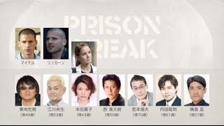 「プリズンブレイク」の声優さんたちは、こんな顔! 東地宏樹 検索動画 24