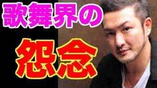 【歌舞伎】中村獅童のがん発覚で囁かれる歌舞伎界の『怨念…』 ☆チャンネ...