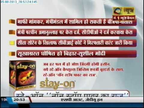 5 AGUST BAHASH LIVE AT MAHUAA NEWS