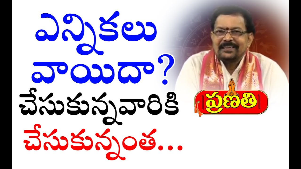 Unexpected results by Jupiter | Elections postpone ? Pranati Television