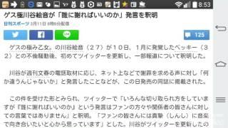 ゲス極川谷絵音が「誰に謝ればいいのか」発言を釈明 日刊スポーツ 3月11...