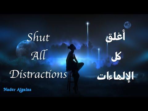 اذا تُريد أن تنجح يجب عليك إغلاق كل الإلهاءات (فيديو تحفيزي) Distractions And Success