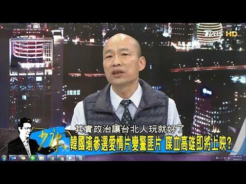 民進黨初選殺紅眼!高雄、台南當囊中物吃定選民?少康戰情室 20180219