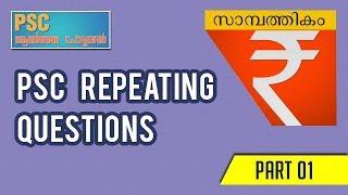 Kerala PSC repeating Questions   Economics Part 01