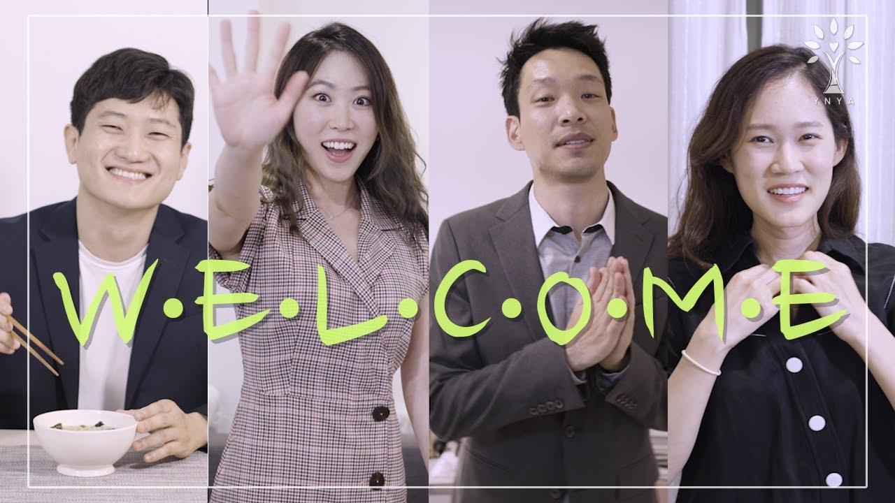 "2020 YNYA 광고 ""새가족 여러분을 환영합니다!"" [Feat. 새가족팀]"