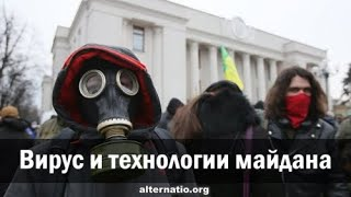 Р. Ищенко. Вирус и технологии майдана (ч.1)