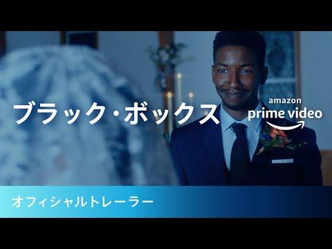 Amazon Original 『ブラック・ボックス』 配信中